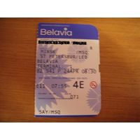 Билет на самолет Белавия нового дизайна