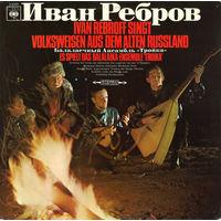 """Иван Ребров & Балалаечный Ансамбль """"Тройка"""" LP 1967"""