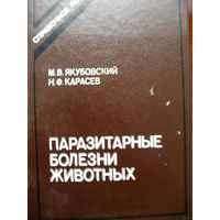 Якубовский,Карасев-Паразитарные болезни животных