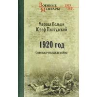 Куплю книгу: 1920 год. Советско-польская война. Юзеф Пилсудский