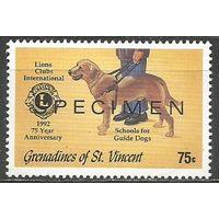 Гренадины Сент-Винсент. Собака-поводырь. 1992г. Mi#980.