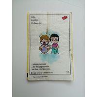 Love is... 1993 г. Номер 23
