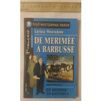 От Мериме до Барбюса (Лариса Мурадова) / De Merimee a Barbusse (Larissa Mouradova) -- книга для чтения на французском языке