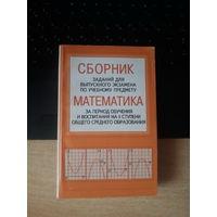 Для экзаменов по математике