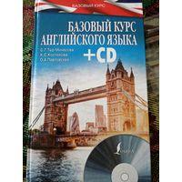 Базовый курс английского языка +CD