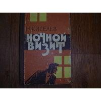 Н.Киселёв Ночной визит
