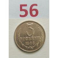 3 копеек 1988 года СССР.