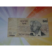 Израиль 50шекелей
