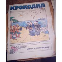 """Журнал """"Крокодил"""",декабрь 1990г."""