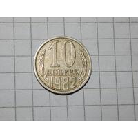 10 копеек 1982 БРАК в чеканке лучей солнца