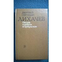 Дмитрий Сергеевич Лихачев Письма о добром и прекрасном