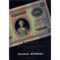 Каталог Российских денежных знаков и облигаций 1769-2015 г. Волмар, 1 выпуск 2016 г.