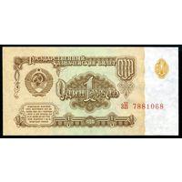 СССР. 1 рубль образца 1961 года. Седьмой выпуск (серия зН). UNC