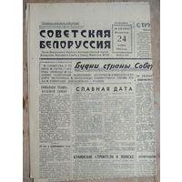 Газета Советская Белоруссия. 24 октября 1963 г