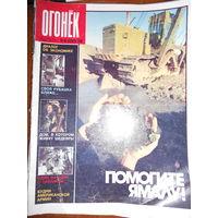 "Журнал ""Огонёк"" #46 1988 г."