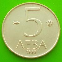 5 левов 1992 БОЛГАРИЯ