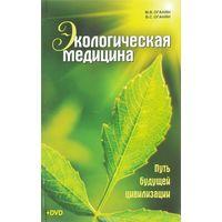 Марва Оганян, Вартан Оганян. Экологическая медицина. Путь будущей цивилизации (+ DVD)