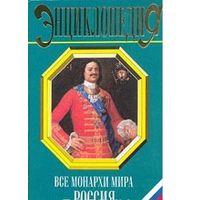 Рыжов. Все монархи мира. Россия