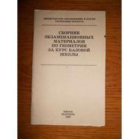 Сборник экзаменационных материалов по геометрии за курс базовой школы