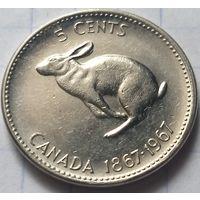 Канада 5 центов, 1967 100 лет Конфедерации Канада                ( 6-4-4 )