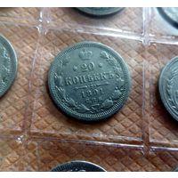 20 коп 1891 года - неплохая монетка