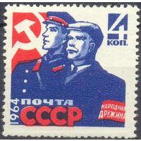 СССР Милиция дружинник