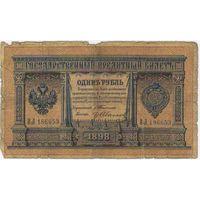 1 рубль 1898  Тимашев Гр. Иванов  ВЛ 186653