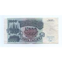 5000 рублей 1992 г