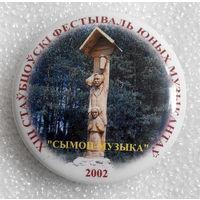 Значок. Сымон - Музыка. 13-й Столбцовский фестиваль юных музыкантов. 2002 год #0255
