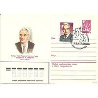 СГ 70 лет со дня рождения М.В.Келдыша 1981г. Рига почтамт