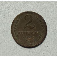 2 копейки 1956 СССР