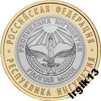 10 рублей 2014 Ингушетия