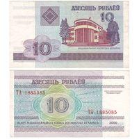 W: Беларусь 10 рублей 2000 / ТА 1885085
