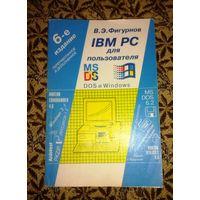 """В.Э.Фигурнов """"IBM PC для пользователя"""", 6-е издание. 1995 год."""