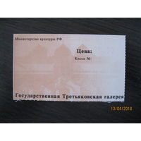 Билет Третьяковская галерея