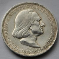 Венгрия, 2 пенго 1936 г. (50 лет со дня смерти Ференца Листа), серебро