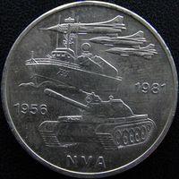 YS: ГДР, 10 марок 1981, 25-летие Национальной народной армии, KM# 80 (2)