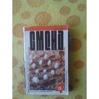 """ЖУРНАЛ """"СМЕНА"""",  АВГУСТ 1990 г."""