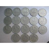 15 копеек - 1961,62,77,78,79,80,81,82,83,84,85,86,87,88,89,90,91м,91л. 18 монет