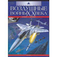 Воздушные войны ХХ века.1945-2000 Детская энциклопедия (Военное дело)