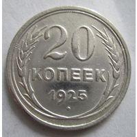СССР. 20 копеек 1925 .126