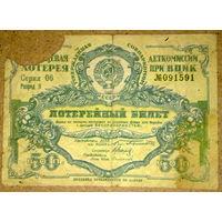 Лотерейный билет 50 коп Деткомиссия при ВЦИК 1929г -редкий-