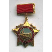 1971 г. 50 лет военизированной охране МПС