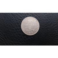 30 копеек 2 злотых 1839 г