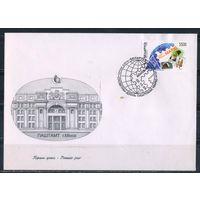 Беларусь КПД 1998 Всемирный день почтовой марки Минский почтамт с маркой #295 и спецгашением