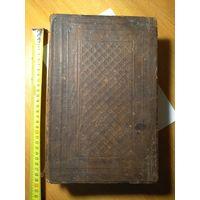 БИБЛИЯ 19 век.