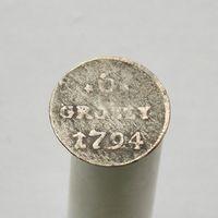 6 грошей 1794 САП 1764-1795  НЕ ЧАСТАЯ МОНЕТА