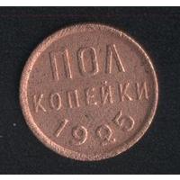 СССР пол копейки 1925 г. Неплохие!!!