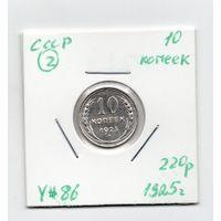 СССР 10 копеек 1925 года - 2