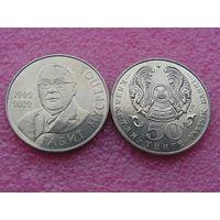 Казахстан 50 тенге Г. МУСРЕПОВ 2002 AUNC